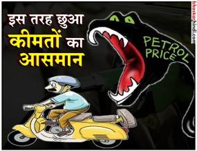 आठ महीनों के अंदर सरकार ने पेट्रोल में 11 तो डीजल में बढ़ा दिए 13 रुपए