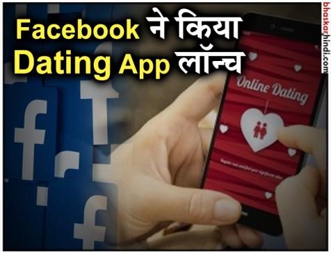 अब हमसफर ढूंढने में भी मदद करेगा Facebook, लाॅन्च किया Dating App