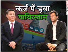 कर्ज के जाल में फंस रहा पाकिस्तान, चीन बोला- इसमें हमारा कोई हाथ नहीं