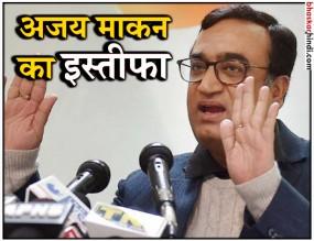 अजय माकन ने दिल्ली प्रदेश कांग्रेस अध्यक्ष पद से दिया इस्तीफा, कांग्रेस ने किया खंडन