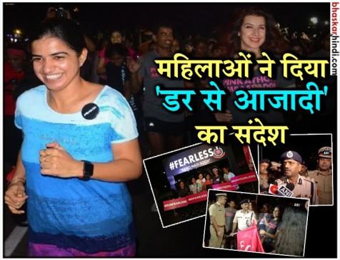 महिला सशक्तिकरण के लिए आधी रात को दिल्ली पुलिस की 'द फियरलैस रन'