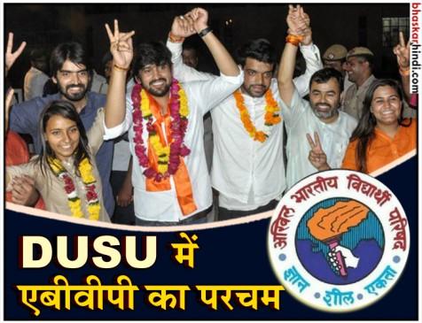 DUSU नतीजे : ABVP ने अध्यक्ष समेत 3 सीटें जीती, NSUI को मिला सचिव पद