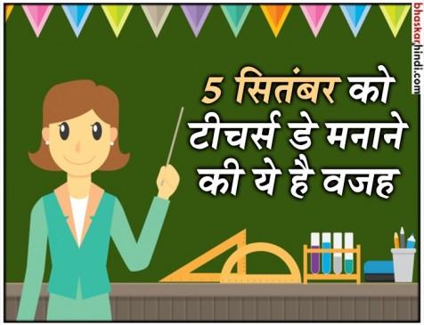 जानिए भारत में एक महीने पहले क्यों मनाया जाता है टीचर्स डे?