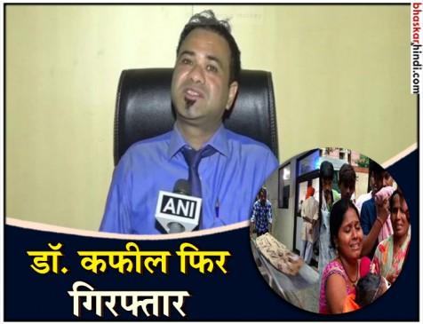 गोरखपुर: करोड़ों की धोखाधड़ी के 9 साल पुराने मामले में  गिरफ्तार हुए डॉ.कफील