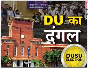 दिल्लीयूनिवर्सिटी में छात्र संघ चुनाव शुरू, 23 उम्मीदवारों के लिए डेढ़ लाख से ज्यादा छात्र करेंगे मतदान