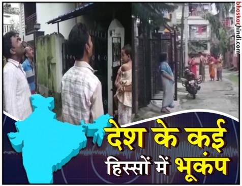 असम, बिहार, पश्चिम बंगाल सहित कई राज्यों में भूकंप के झटके, 5.5 रिक्टर था पैमाना