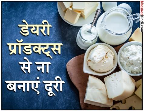 दूध, दही, बटर से दूरी पड़ सकती है भारी