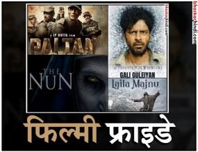 एक साथ रिलीज हुई पलटन, लैला मजनू, गली गुलियां और हॉलीवुड फिल्म द नन