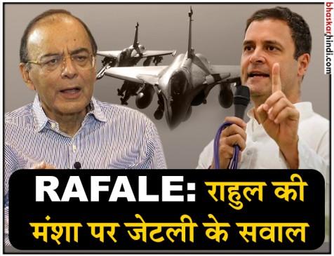 आरोप लगाता रहे विपक्ष, रद्द नहीं की जाएगी राफेल डील: अरुण जेटली