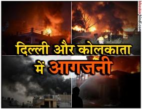 दिल्ली की फैक्ट्री तो कोलकाता के बाजार में भीषण आग, 60 दमकलें मौजूद