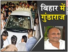 बिहार: मुजफ्फरपुर के पूर्व मेयर समीर कुमार और उनके ड्राइवर की गोली मारकर हत्या