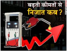 पेट्रोल-डीजल की कीमतों में फिर हुआ इजाफा, मुंबई में पेट्रोल 88 के पार