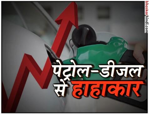 दिल्ली में पेट्रोल 80 रुपए और मुंबई में 88 रुपए लीटर के पार, जनता बेहाल