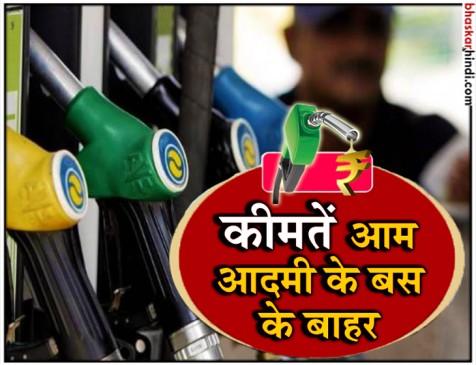 पेट्रोल-डीजल के दामों में आसमानी उछाल, जल्द ही 90 रुपए लीटर हो सकता है पेट्रोल