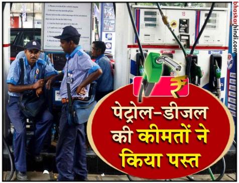 तेल की कीमतों में इजाफा, पेट्रोल 15 पैसे और डीजल 6 पैसे हुआ महंगा
