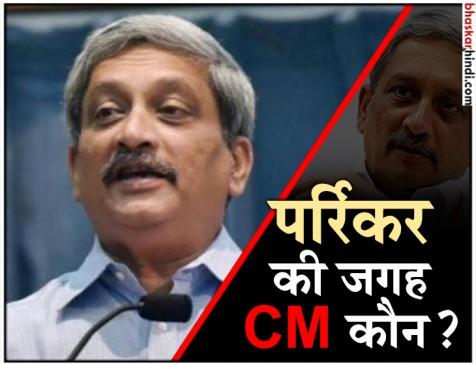 एम्स में भर्ती गोवा CM मनोहर पर्रिकर, धवलीकर हो सकते हैं नए सीएम