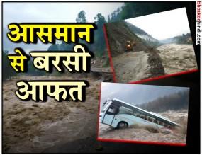 हिमाचल के आठ जिलों में बाढ़ का कहर, बस-ट्रक बहे, स्कूलों की छुट्टी
