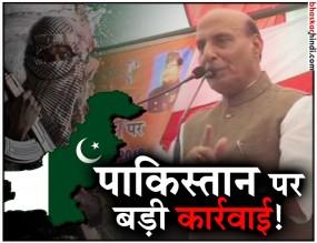 राजनाथ सिंह ने दिए संकेत, BSF ने पाकिस्तान पर बड़ी कार्रवाई की