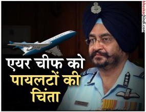 सोशल मीडिया की लत से नींद पूरी नहीं कर पा रहे पायलट,वायुसेना प्रमुख को हादसों का डर