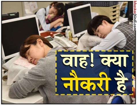 यहां काम के दौरान सोने की है इजाजत
