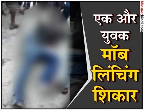 बिहार में चोरी के शक में मॉब लिंचिंग, 150 अज्ञात लोगों के खिलाफ मामला दर्ज