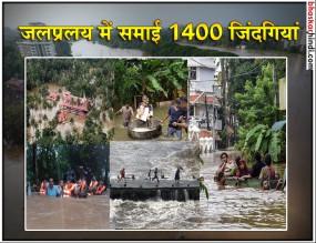 बारिश और बाढ़ ने 10 राज्यों में ली 1400 लोगों की जान, लाखों लोग हुए प्रभावित