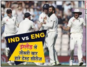 चौथे टेस्ट में टीम इंडिया की शर्मनाक हार, इंग्लैंड में लगातार तीसरी टेस्ट सीरीज गंवाई