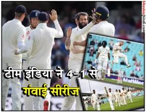 राहुल और पंत के शतक गए बेकार, ओवल टेस्ट 118 रन से जीता इंग्लैंड