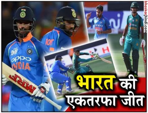 महामुकाबले में भारत की दमदार जीत, 8 विकेट से पाक को चटाई धूल