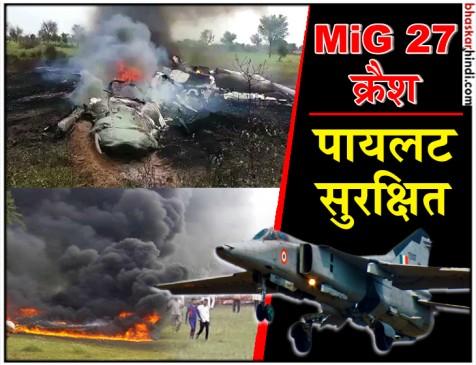 सेना का लड़ाकू विमान MiG-27 राजस्थान के जोधपुर में क्रैश, जलकर खाक
