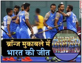 एशियन गेम्स: भारतीय हॉकी टीम ने पाकिस्तान को हराकर जीता ब्रॉन्ज