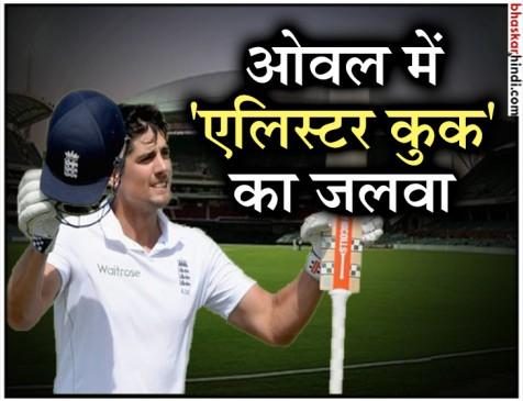 इंग्लैंड के सफलतम टेस्ट बल्लेबाज कुक को भारतीय टीम ने दिया गार्ड ऑफ ऑनर