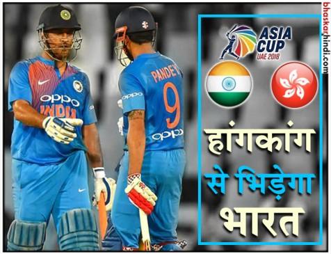 Asia Cup: भारतीय टीम हांगकांग के खिलाफ आज खेलेगी टूर्नामेंट का पहला मुकाबला