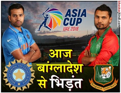 ASIA CUP: बांग्लादेश से सुपर 4 का पहला मुकाबला खेलेगा भारत, टीम सिलेक्शन चुनौती