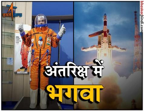 गगनयान मिशन के एंस्ट्रोनॉट पहनेंगे भगवा सूट, बेंगलूरु स्पेस एक्सपों में किया प्रदर्शित