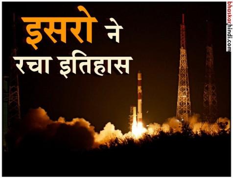 स्पेस में ISRO का एक और बड़ा कदम, PSLV-C42 के साथ भेजे ब्रिटेन के दो सैटेलाइट