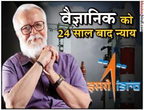 ISRO जासूसी : सुप्रीम कोर्ट ने कहा वैज्ञानिक नारायणन को दें 50 लाख मुआवजा