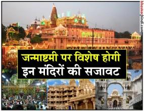 श्रीकृष्ण जन्माष्टमी 2018: इन मंदिरों में रहती है जन्माष्टमी की धूम