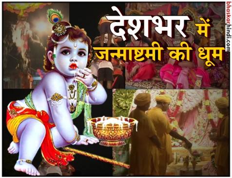 जन्माष्टमी: भगवान कृष्ण के दर्शन करने देश-विदेश से मथुरा पहुंचे श्रद्धालु