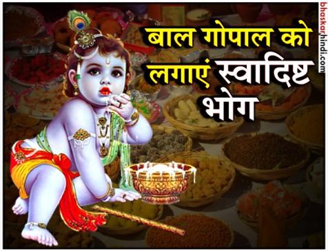 जन्माष्टमी स्पेशल: इस बार भगवान कृष्ण को भोग में लगाएं ये व्यंजन