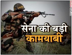 जम्मू कश्मीर में सेना को बड़ी सफलता, मोस्ट वान्टेड समेत 5 आतंकी ढेर