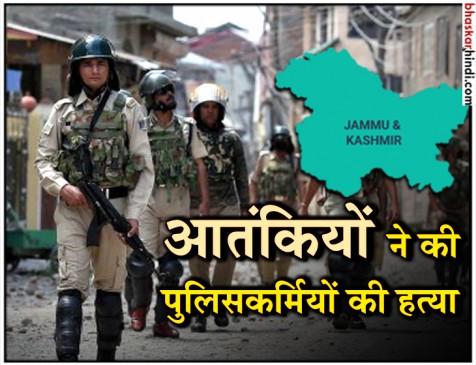 J&K: 3 पुलिसकर्मियों को किडनैप कर आतंकियों ने की हत्या, 6 ने खौफ में दिया इस्तीफा