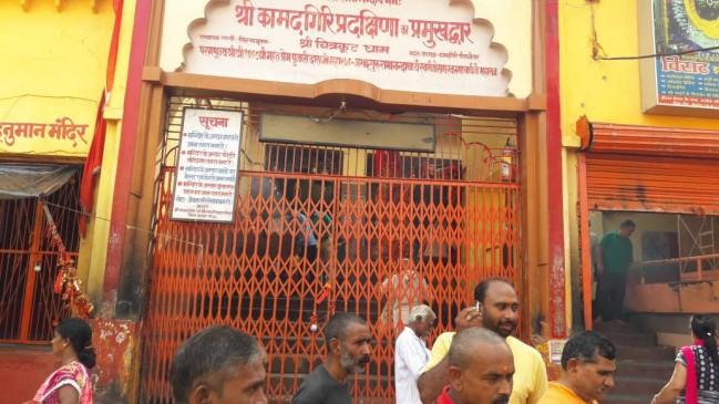 भारत बंद : पहली बार बंद हुए कामदगिरि के कपाट, साधु-संतों ने भी किया विरोध