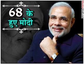 मोदी Bday Spcl: आजादी के बाद जन्म लेने वाले पहले प्रधानमंत्री