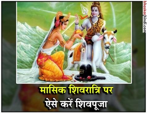 कृष्ण पक्ष की चतुर्दशी तिथि को क्यों माना जाता है शिवरात्रि का दिन
