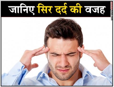 हर दूसरा व्यक्ति है सिर दर्द से परेशान, जानिए वजह