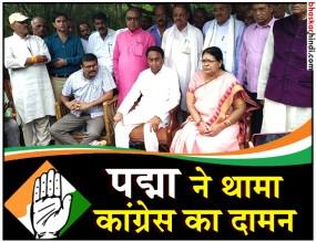 MP : कमलनाथ की मौजूदगी में कांग्रेस में शामिल हुईं पद्मा शुक्ला, मंत्री संजय पाठक पर लगाए ये आरोप