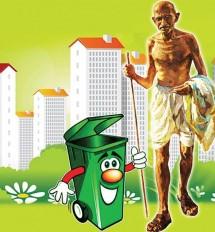 दिल्ली : महात्मा गांधी अंतरराष्ट्रीय स्वच्छता सम्मेलन 29 सितंबर से 2 अक्टूबर तक