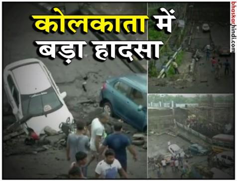 कोलकाता का माझेरहाट फ्लाईओवर गिरा, 1 की मौत, 19 घायल, रेस्क्यू जारी
