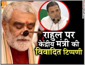 केंद्रीय मंत्री का आपत्तिजनक बयान, राहुल गांधी कीड़े जैसे, मेंटल हॉस्पिटल भेज देना चाहिए